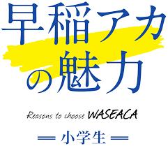 早稲田アカデミー 料金